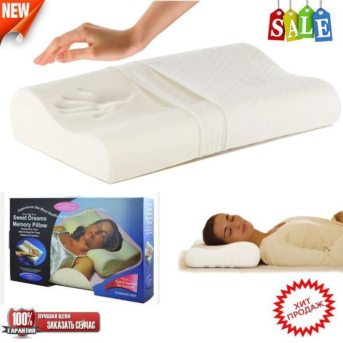 Ортопедическая подушка с памятью Memory pillow 50-MP