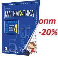 4 клас / Математика. Посібник-практикум / Будна / Богдан