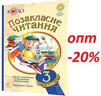 3 клас / Позакласне читання. Хрестоматія (НУШ) / Богдан