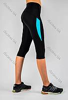 Капри для фитнеса со вставками сетки, спортивные бриджи женские с высокой посадкой Valeri 1005