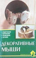 Декоративные мыши. Содержание. Кормление. Разведение. Лечение. Казанцев С.