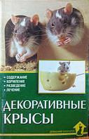 Декоративные крысы. Содержание. Кормление. Разведение. Лечение. Гасспер Г.