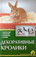 Декоративные кролики. Содержание. Кормление. Разведение. Лечение. Альтман Д.