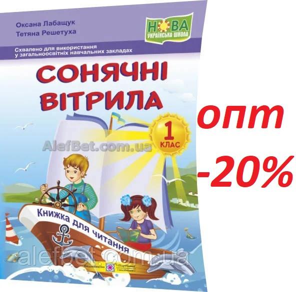 1 клас / Сонячні вітрила. Книга для читання (НУШ) / Лабащук, Решетуха / ПІП