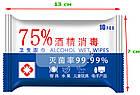 Салфетки спиртовые 75%  гигиенические одноразовые. Салфетки влажные антибактериальные, фото 2