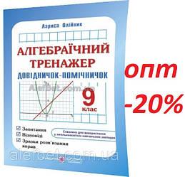 9 клас / Алгебра. Тренажер. Довідничок-помічничок / Олійник / ПІП