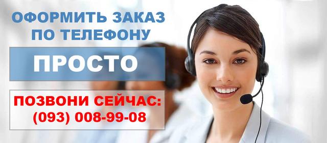 сделать заказ по телефону просто - позвони 0930089908