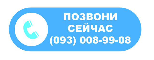 позвони сейчас 0930089908, чтобы сделать заказ
