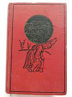 Корабль дураков. Себастиан Брант. Избранные сатиры. 1965 год. Художественная литература