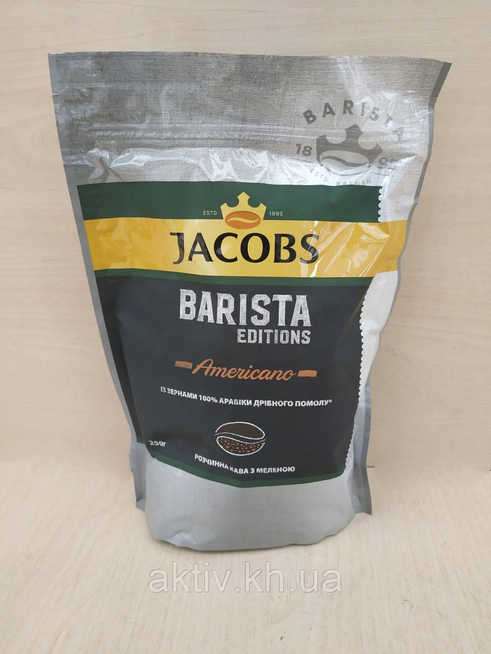 Кофе растворимый Jacobs Barista 250 грамм
