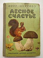 Лесное счастье. Пётр Сигунов. Научно-художественная книга. Детская литература. 1974 год