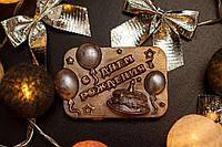 """Подарок на день Рождения, шоколадная открытка """"С днем рождения"""" - черный шоколад"""