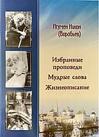Избранные проповеди. Мудрые слова. Жизнеописание. Игумен Никон (Воробьев), фото 1