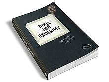 Знищ цей щоденник Кері Сміт