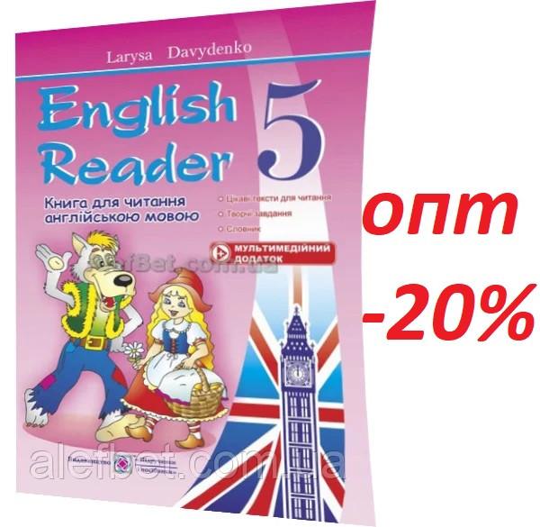 5 клас / Англійська мова. English Reader. Книга для читання / Давиденко / ПІП