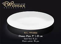 Тарілка обідня кругла 23см. Wilmax WL-991014