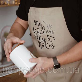 """Фартук """"My kitchen. My rules"""" бежевый"""