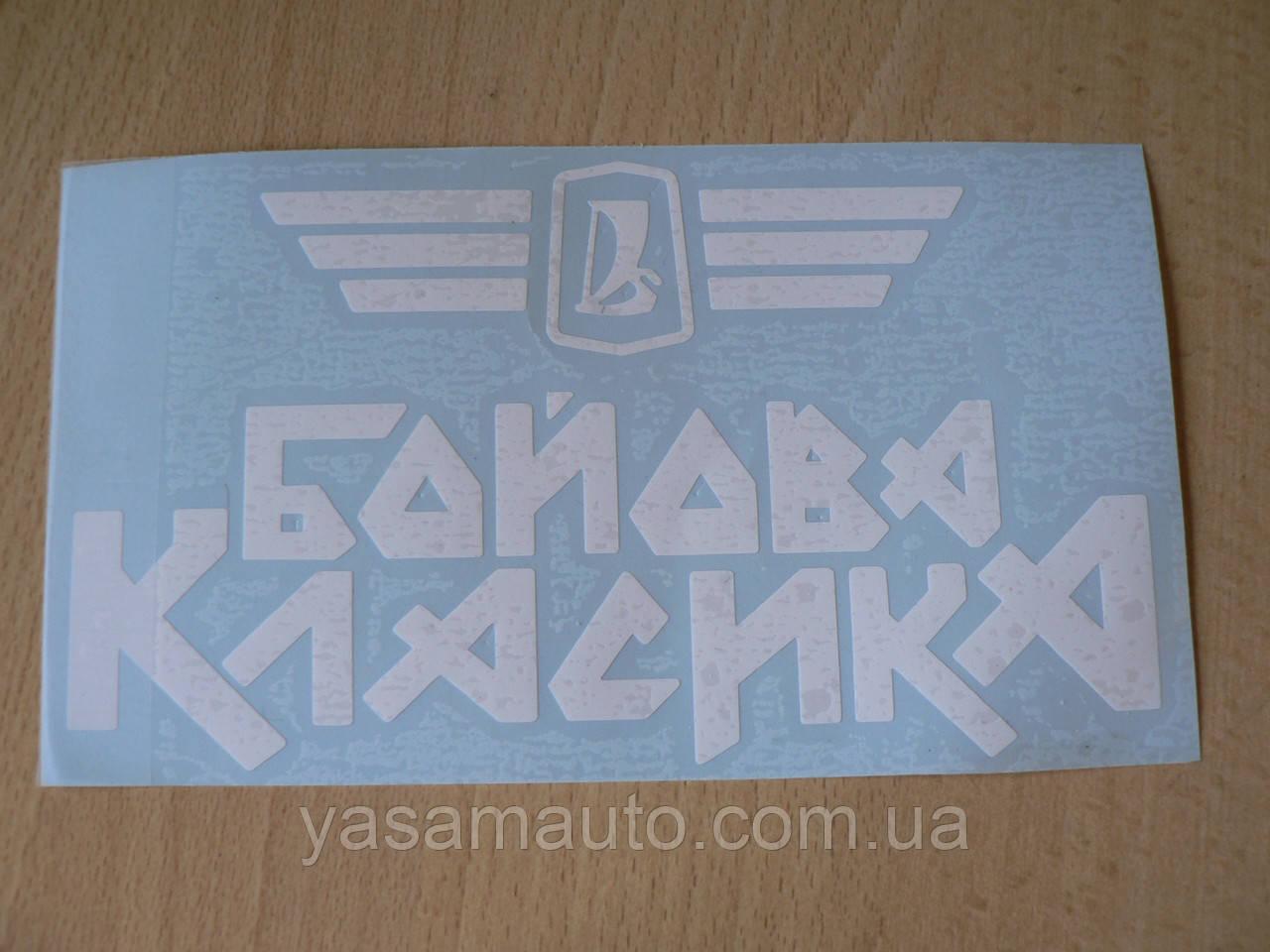 Наклейка vc ВАЗ Бойова класика 184х107мм белая виниловая контурная эмблема на авто Лада Lada
