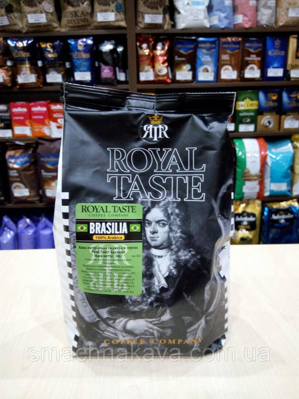 Кофе в зернах Royal Taste Brasilia 0.5 кг
