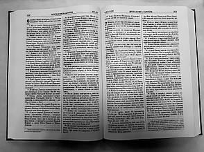 Біблія Сучасний переклад Турконяка 2020 (чорна, тверда, без застібки, без вказівників, великого формату 17х24), фото 3