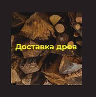 Дрова колотые дубовые Киев и область