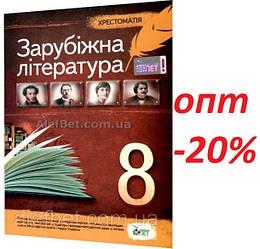 8 клас / Зарубіжна література. Хрестоматія / Косогова / ПЕТ