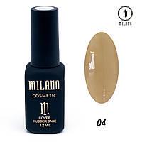 База для гель лака Milano Cover Rubber Base Gel № 04, 12 мл