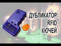 Программатор дубликатор домофонных ключей Rfid 125khz