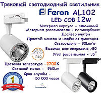 Светодиодный трековый светильник Feron AL102 COB 12w белый 2700K 960Lm LED TRACK