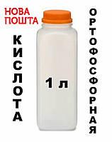 Ортофосфорная кислота пищевая 85 % 1 л