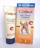 Софья крем с экстрактом пиявки, 75мл.