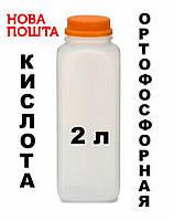 Ортофосфорная кислота пищевая 85 % 2 л