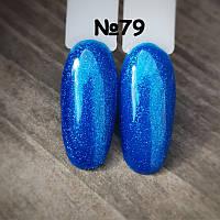 Гель лак для ногтей синий перламутровый №79 Польша 8мл
