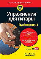 Упражнения для гитары для чайников (+аудиокурс).Джон Чаппел. Марк Филипс