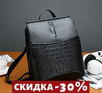 Стильный женский рюкзак сумка Крокодил