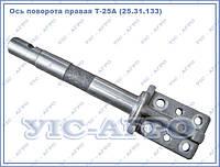 Ось поворота правая Т-25А (25.31.133)