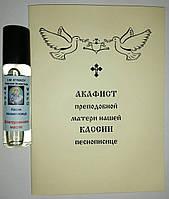 Акафист и масло преподобной матери нашей Кассии песнопосице