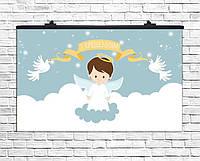Плакат для праздника З хрещенням!, 75х120 см.