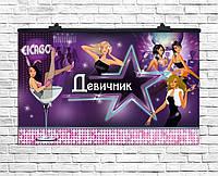 Плакат для праздника Девичник, 75х120 см.