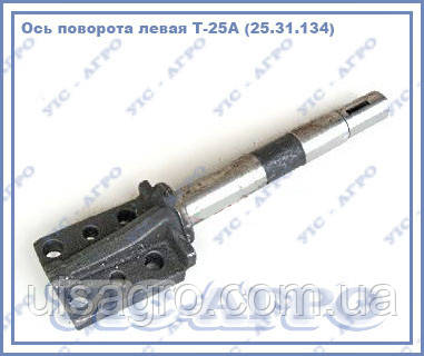 Ось поворота левая Т-25А (25.31.134)