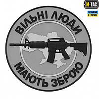 M-Tac нашивка Вільні Люди Мають Зброю (AR) ПВХ серая, фото 1