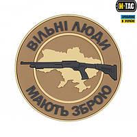 M-Tac нашивка Вільні Люди Мають Зброю (12K) ПВХ койот, фото 1