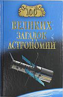 Волков. 100 великих загадок астрономии, 978-5-4444-0983-1