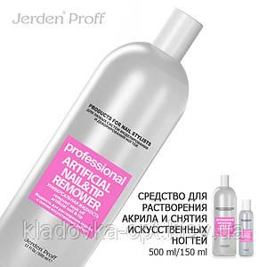 Средство для растворения акрила и снятия искусственных ногтей JERDEN PROFF, 500 ml