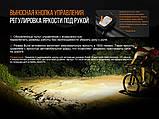 Велофара Fenix BC30R 2017, фото 10