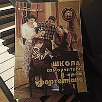 """Катанский """"Школа самоучитель игры на фортепиано"""""""
