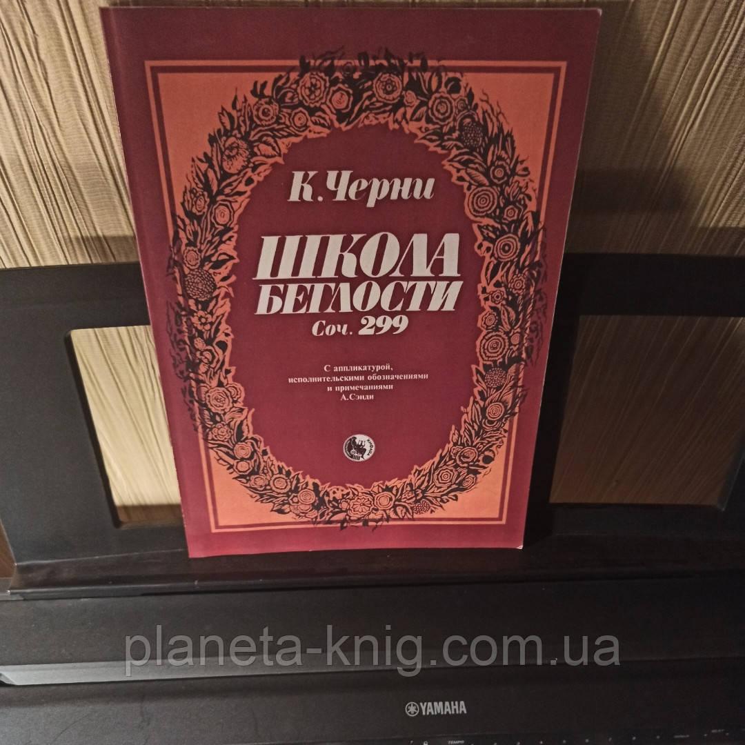 """К.Черни """"Школа беглости"""" Соч.299"""