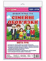 НУШ. Дидактическая игра: Семейные обязанности