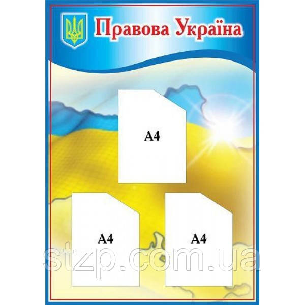 Стенд Правова Україна