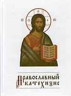 Православный катехизис. Основы православного вероучения
